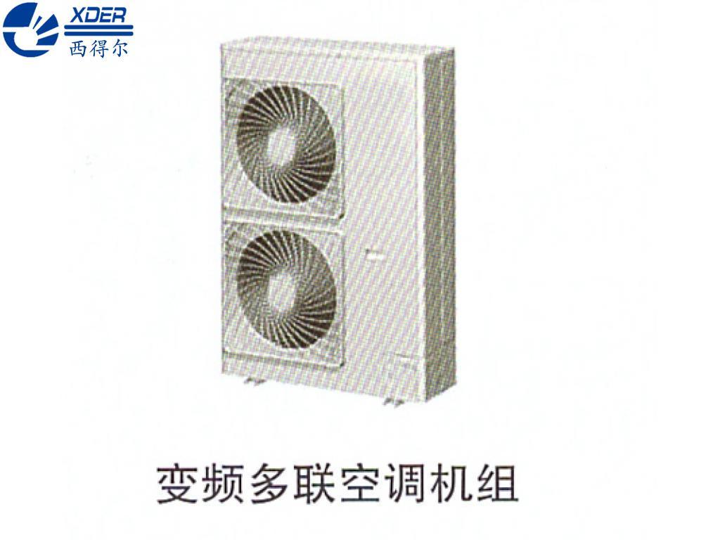变频多联空调机组