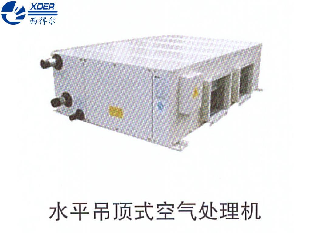 水平吊顶式空气处理机