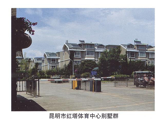 27-1昆明市红塔体育中心别墅群.jpg