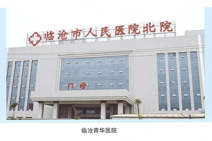 25-1临沧青华医院.jpg