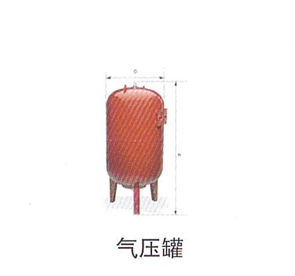 13-2气压罐.jpg
