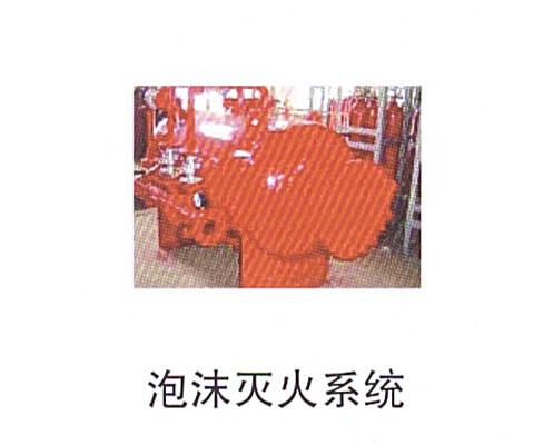 13-6泡沫灭火系统.jpg