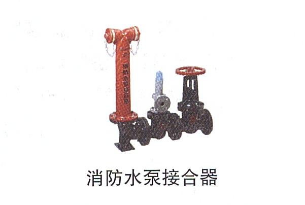 13-15消防水泵接合器.jpg