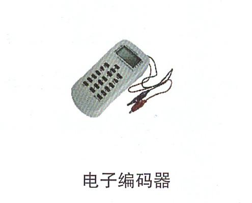 14-9电子编码器.jpg