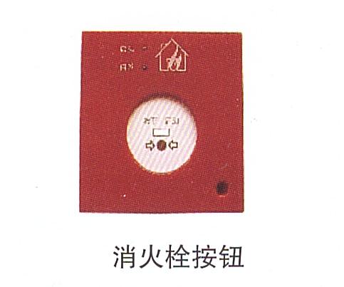 14-11消火栓按钮.jpg