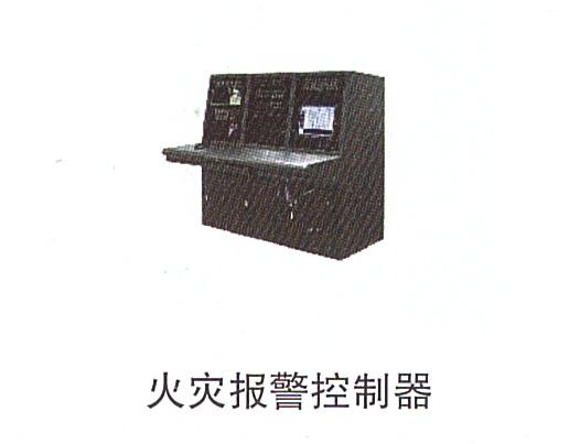 14-12火灾报警控制器.jpg